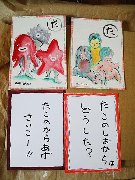 karuta03.jpg