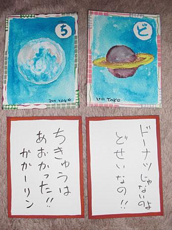 karuta08.jpg
