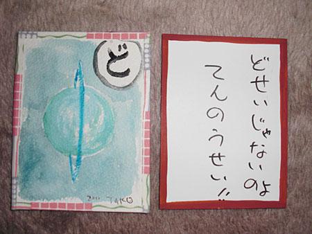 karuta11.jpg